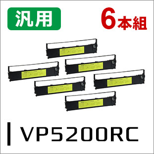 VP5200RC(汎用リボンカートリッジ)6本セット