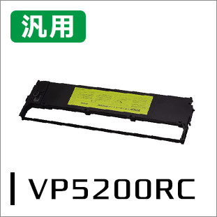 VP5200RC(汎用リボンカートリッジ)