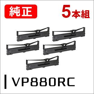 EPSONリボンカートリッジ VP880RC(5本セット)