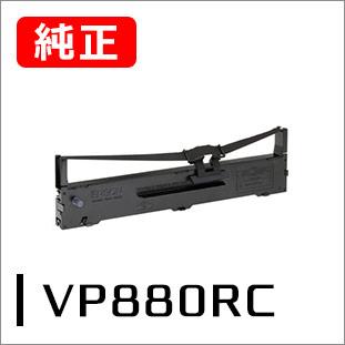 EPSONリボンカートリッジ VP880RC