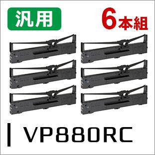 エプソン リボンカートリッジ VP880RC対応 汎用品 6本セット <宅配配送商品>