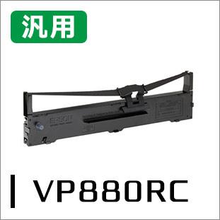 【2本から購入可】エプソン リボンカートリッジ VP880RC対応 汎用品 <宅配配送商品>