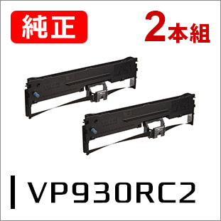 EPSONリボンカートリッジ VP930RC2(2本セット)