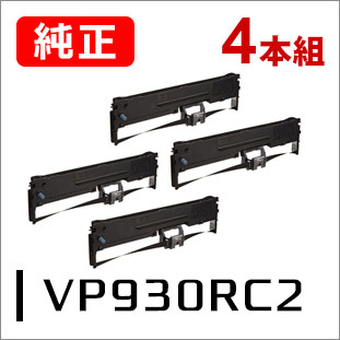 VP930RC2(汎用リボンカートリッジ)4本セット