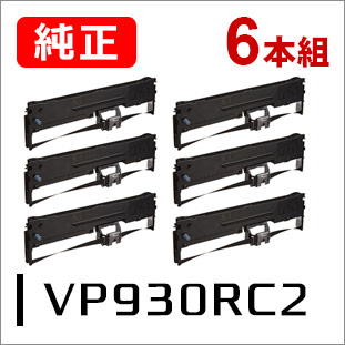 VP930RC2(汎用リボンカートリッジ)6本セット