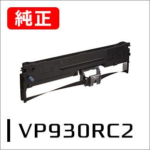 EPSONリボンカートリッジ VP930RC2
