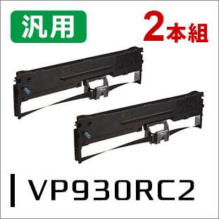 エプソン リボンカートリッジ VP930RC2対応 汎用品 2本セット<宅配配送商品>