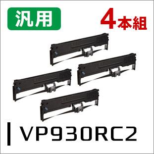 エプソン リボンカートリッジ VP930RC2対応 汎用品 4本セット<宅配配送商品>
