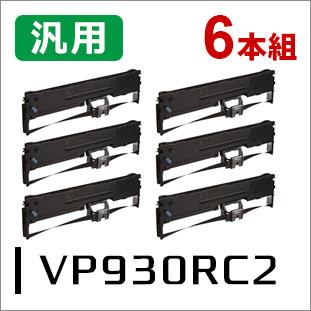 エプソン リボンカートリッジ VP930RC2対応 汎用品 6本セット<宅配配送商品>