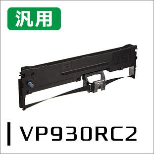 【2本から購入可】エプソン リボンカートリッジ VP930RC2対応 汎用品 <宅配配送商品>
