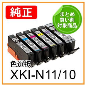 XKI-N11/10(色選択)
