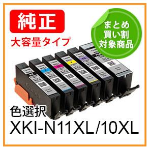 XKI-N11XL/10XL(色選択)
