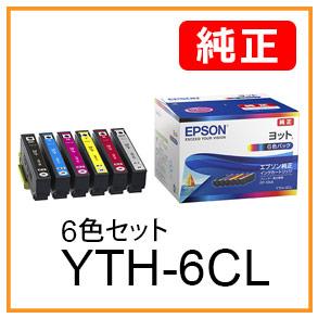 YTH-6CL(6色セット)ヨット