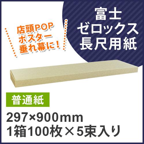 富士ゼロックス長尺用紙ZGAA0172