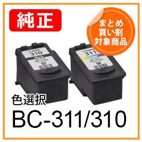 BC-310/311(色選択)
