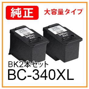 BC-340XL(ブラック2本セット)