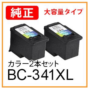 BC-341XL(カラー2本セット)