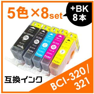 BCI-321/320(キヤノン互換インク)