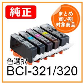 【合計3本以上お買い上げで割引】CANON 純正インクタンク BCI-321/320シリーズ 色選択 全4色よりお好きな色をお求めいただけます。(BK/C/M/Y)<宅配配送商品>