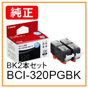 CANON インクタンク BCI-320PGBK 2P ブラック2個パック 純正品 <宅配配送商品>