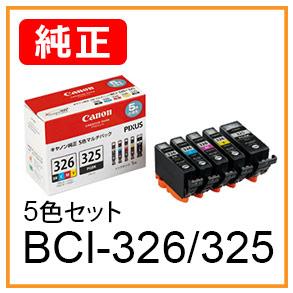 CANON インクタンク BCI-326+325/5MP マルチパック 純正品 <宅配配送商品>