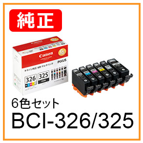 CANON インクタンク BCI-326+325/6MP マルチパック 純正品 <宅配配送商品>