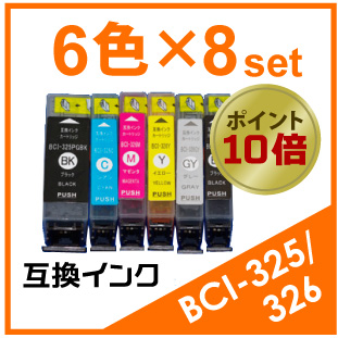 BCI-325/326(6色)×8セット