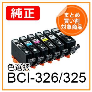 【合計3本以上お買い上げで割引】CANON インクタンク BCI-325/326シリーズ 純正品 色選択 全6色よりお好きな色をお求めいただけます。 (BK/C/M/Y/GY) <宅配配送商品>