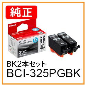 CANON インクタンク BCI-325PGBK 2P ブラック2個パック 純正品 <宅配配送商品>