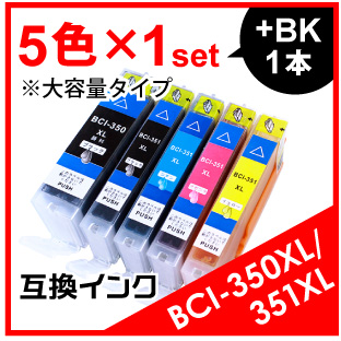 BCI-350XL/351XL(5色)×1セット+黒1本おまけ付き