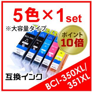 BCI-350XL/351XL(5色)×1セット