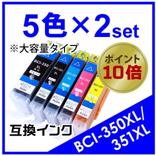 BCI-350XL/351XL(5色)×2セット
