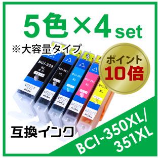BCI-350XL/351XL(5色)×4セット