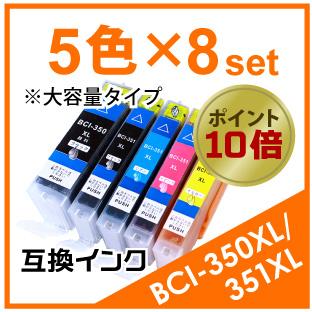 BCI-350XL/351XL(5色)×8セット