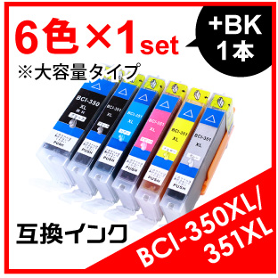 BCI-350XL/351XL(6色)×1セット+黒1本おまけ付き
