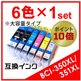 BCI-350XL/351XL(6色)×1セット