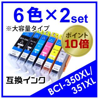 BCI-350XL/351XL(6色)×2セット