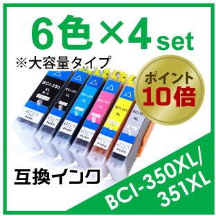 BCI-350XL/351XL(6色)×4セット