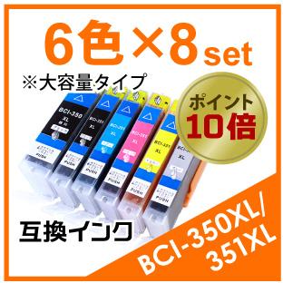 BCI-350XL/351XL(6色)×8セット