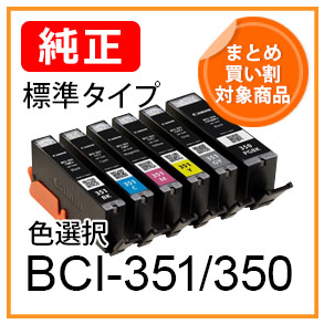 BCI-350/351(色選択)