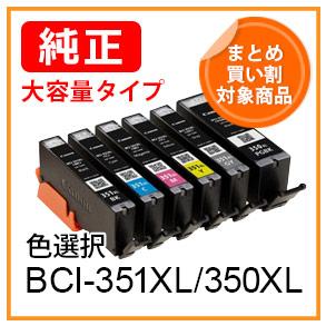 BCI-350XL/351XL(色選択)