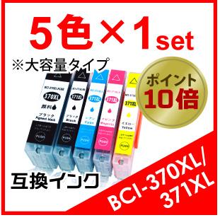 BCI370XL/371XL(5色)×1セット
