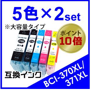 BCI370XL/371XL(5色)×2セット