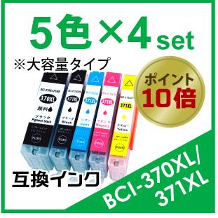 BCI370XL/371XL(5色)×4セット