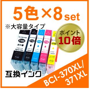 BCI370XL/371XL(5色)×8セット