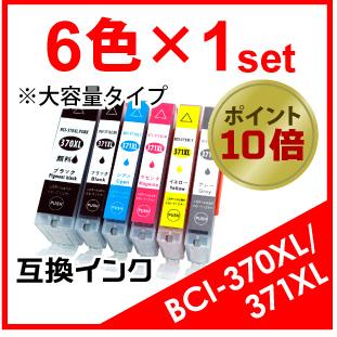 BCI370XL/371XL(6色)×1セット