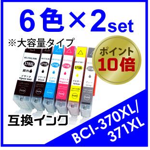 BCI370XL/371XL(6色)×2セット