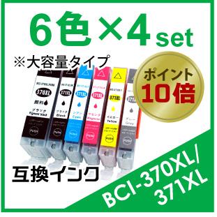 BCI370XL/371XL(6色)×4セット