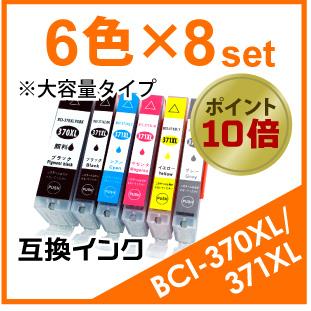 BCI370XL/371XL(6色)×8セット