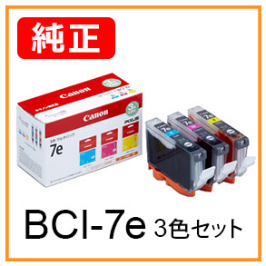 CANON インクタンク BCI-7E/3MP 3色(C/M/Y)マルチパック 純正品 <宅配配送商品>